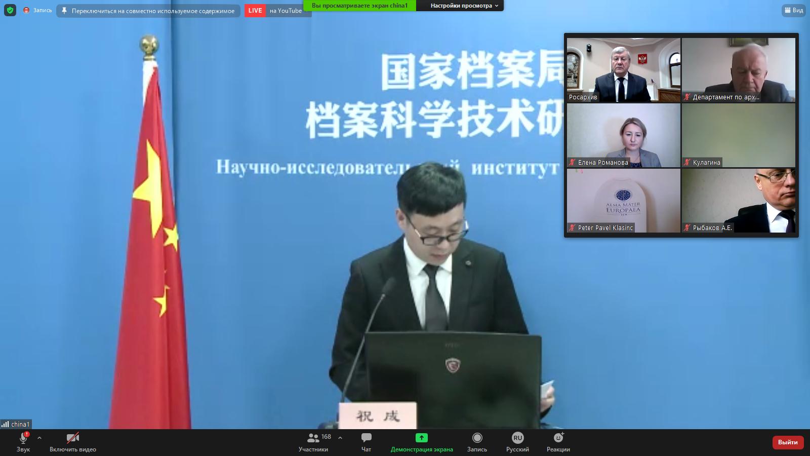 Чжу Чэн, Архивный научно-технический институт государственного архивного управления Китайской Народной Республики.