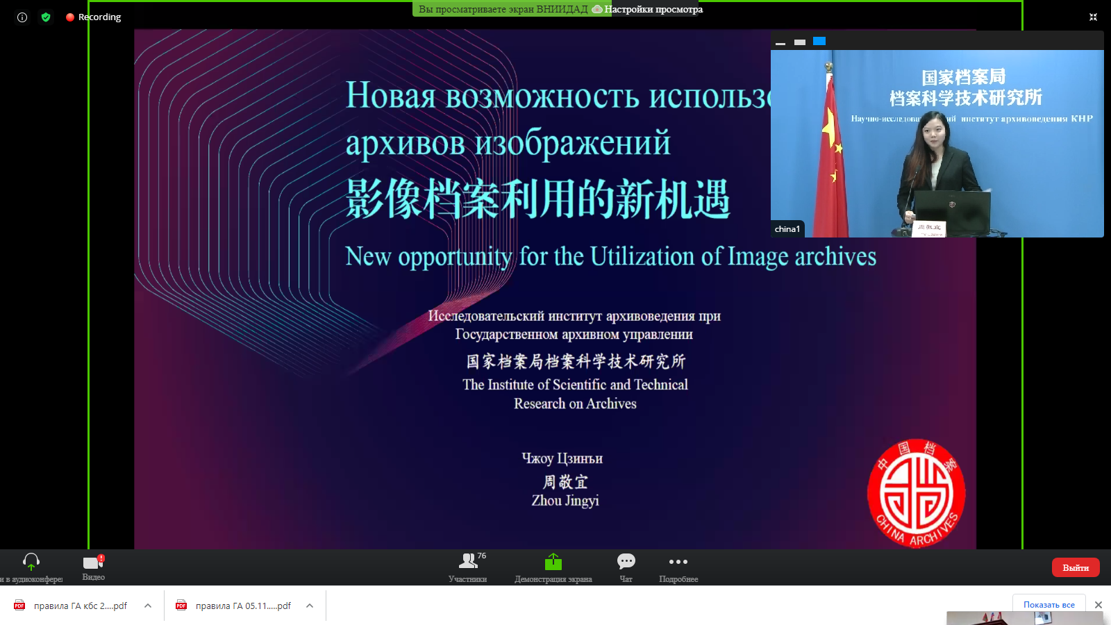 Чжоу Цзинъи, Архивный научно-технический институт государственного архивного управления Китайской Народной Республики.