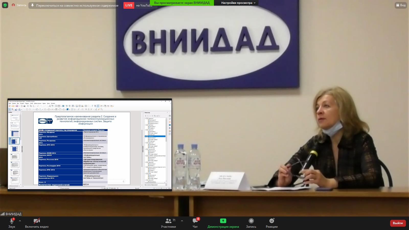 Афанасьева Лада Павловна, канд. ист. наук, заведующий отделом архивоведения ВНИИДАД.