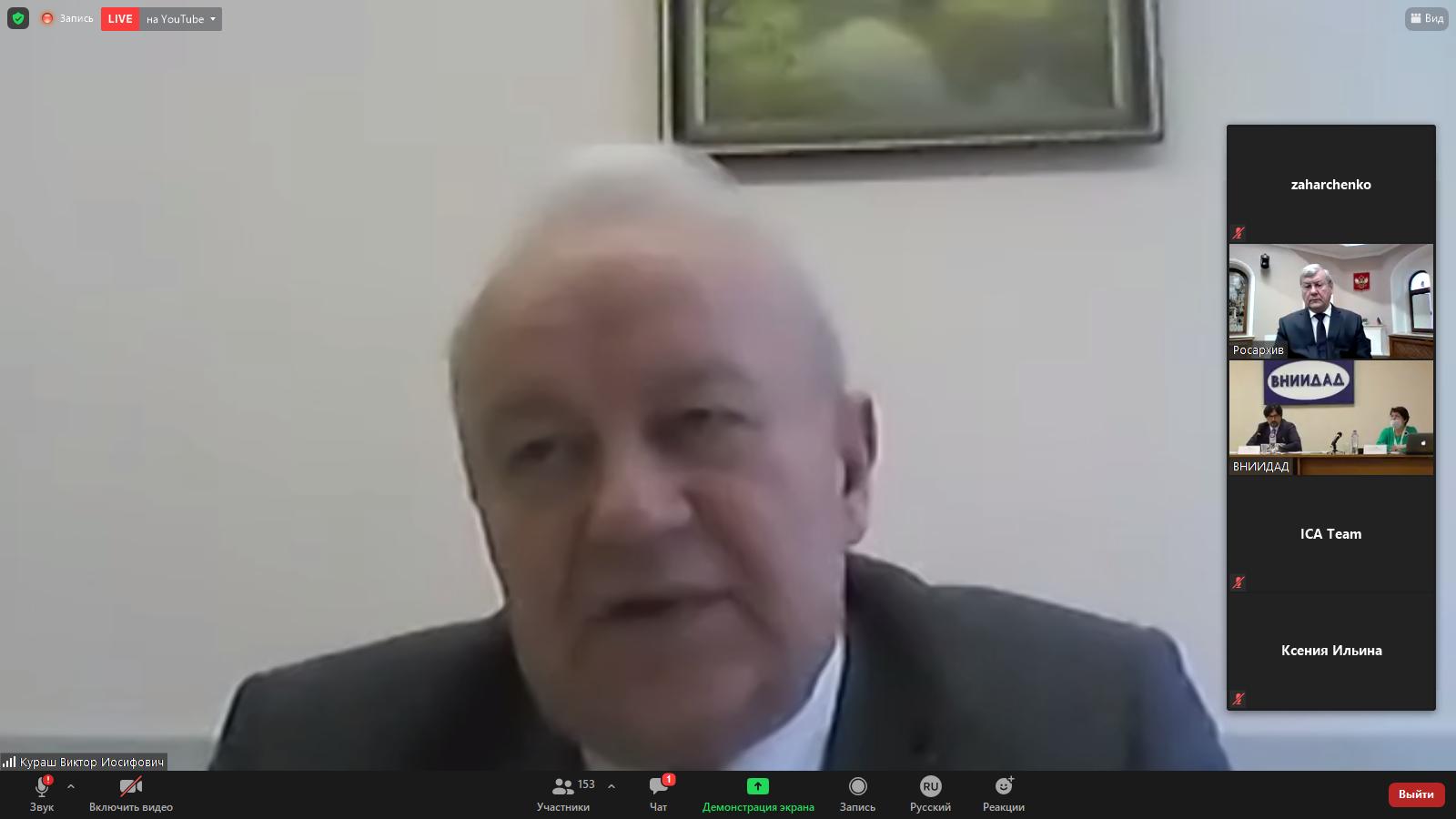 Кураш Виктор Иосифович, директор Департамента по архивам и делопроизводству Министерства юстиции Республики Беларусь, заместитель председателя ЕВРАЗИКИ.